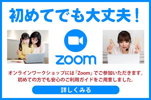 zoom_sp_banner