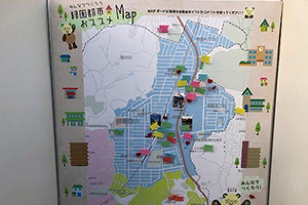 緑園おススメ MAP2020