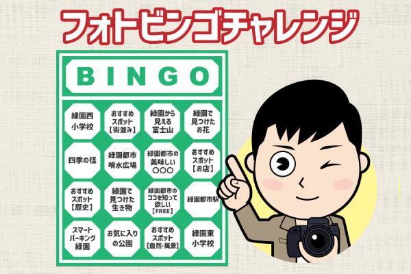 緑園おススメMAP2020「フォトビンゴチャレンジ」結果発表!